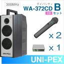 【送料無料】 ユニペックス 【300MHz】 ワイヤレスアンプ(WA-372CD)(ダイバシティ)(CD付)+ワイヤレスマイク(2本)+チューナーユニットセット...