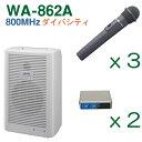 【送料無料】 ユニペックス 【800MHz帯】 ワイヤレスアンプ(WA-862A)(ダイバシティ)+ワイヤレスマイク(3本)+チューナーユニットのセット [ WA-862A-Dセット ]