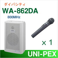 【送料無料】ユニペックス【800MHZ帯】ワイヤレスアンプ(WA-862DA)(ダイバシティ)【CD・SD付】+ワイヤレスマイク(1本)セット[WA-862DA-Aセット]