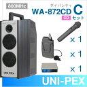【送料無料】 ユニペックス (800MHz) ワイヤレスアンプ(WA-872CD)(ダイバシティ)(CD付)+ワイヤレスマイク(2本)+チューナー..