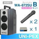 【送料無料】 ユニペックス (800MHz) ワイヤレスアンプ(WA-872SU)(ダイバシティ)(CD・SD・USB付)+ワイヤレスマイク(2本)+チューナーユニットセット [ WA872SU-Bセット ]