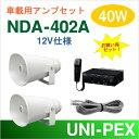【送料無料】車載アンプセット ユニペックス 40W(NDA-402A)【12V仕様】+CV-381/25A(2台)+スピーカーコード セット [ NDA402A-25W..