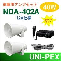 【送料無料】車載アンプセットユニペックス40W(NDA-402A)【12V仕様】+CV-381/25A(2台)+スピーカーコードセット[NDA402A-25W2セット]