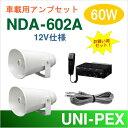 【送料無料】車載アンプセット ユニペックス 60W(NDA-...