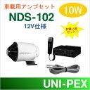 【送料無料】車載アンプセット ユニペックス 10W(NDS-102A)(SDレコーダー付)【12V仕様】+CJ-14(1台)+スピーカーコード セット ..