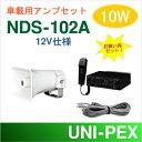 【送料無料】車載アンプセット ユニペックス 10W(NDS-...