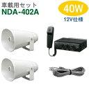 【送料無料】車載アンプセット ユニペックス 40W(NDA-...