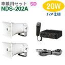 【送料無料】車載アンプセット ユニペックス 20W(NDS-...