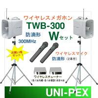 【送料無料】[TWB-300-W-SET]ユニペックス防滴スーパーワイヤレスメガホン(2台)+スタンド(2台)+ワイヤレスマイク(ハンド形)【防滴タイプ】(2本)セット[TWB300-Wセット]