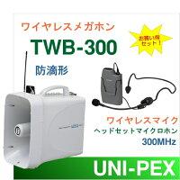 ������̵����[TWB-300+WM-3130]��˥ڥå�����ũ�����ѡ��磻��쥹�ᥬ�ۥ�300MHz�ܥ磻��쥹�ޥ����ʥإåɥ��åȷ��˥��å�[TWB300-G���å�]