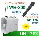 【送料無料】[ TWB-300 + WM-3400 ] ユニペックス 大型拡声器 防滴 ワイヤレスメ...