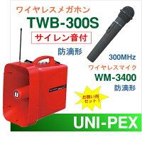 【送料無料】[TWB-300S+WM-3400]ユニペックス防滴スーパーワイヤレスメガホン(サイレン音付)+ワイヤレスマイク(ハンド形)(防滴タイプ)のセット[TWB300S-Aセット]