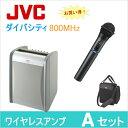 【送料無料】[ PE-W51DB-Aセット ] ビクター JVC 800MHz帯 ポータブルワイヤレスアンプ(ダイバシティ) + ワイヤレスマイク(ハンド形)(1本) + キャリングバッグセット [ PEW51DB-Aセット ]