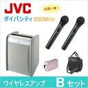 【送料無料】[ PE-W51DB-Bセット ] ビクター JVC 800MHz帯 ポータブルワイヤレスアンプ(ダイバシティ) + ワイヤレスマイク(ハンド形..