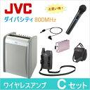 【送料無料】[ PE-W51DB-Cセット ] ビクター JVC 800MHz帯 ポータブルワイヤレスアンプ(ダイバシティ) + ワイヤレスマイク(ハンド形..