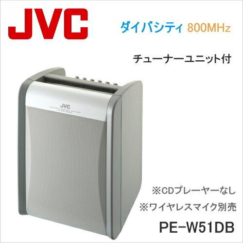 [ PE-W51DB ] ビクター JVC 800MHz帯 ポータブルワイヤレスアンプ (ダイバシティ・チューナー1台付)(マイク別売)[ PEW51DB ]