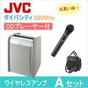 【送料無料】[ PE-W51DCDB-Aセット ] ビクター JVC 800MHz帯 ポータブルワイヤレスアンプ(CD付)(ダイバシティ) + ワイヤレスマイク..