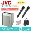 【送料無料】[ PE-W51DCDB-Bセット ] ビクター JVC 800MHz帯 ポータブルワイヤレスアンプ(CD付)(ダイバシティ) + ワイヤレスマイク..