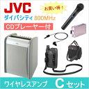 【送料無料】[ PE-W51DCDB-Cセット ] ビクター JVC 800MHz帯 ポータブルワイヤレスアンプ(CD付)(ダイバシティ) + ワイヤレスマイク..