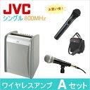 【送料無料】[ PE-W51SB-M (A-セット) ] JVC 800MHz帯 ポータブルワイヤレ...