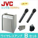 【送料無料】[ PE-W51SB-M (B-セット) ] ビクター JVC 800MHz帯 ポータブルワイヤレスアンプ(シングル) + ワイヤレスマイク(ハンド...