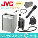 【送料無料】[ PE-W51SB-M (C-セット) ] ビクター JVC 800MHz帯 ポータブルワイヤレスアンプ(シングル) + ワイヤレスマイク(ハン..