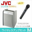 【送料無料】[ PE-W51SB-M ] JVC 800MHz帯 ポータブルワイヤレスアンプ(シングル) ワイヤレスマイク(ハンド形)1本付セット [ PEW51..