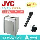【送料無料】[ PE-W51SCDB-Aセット ] ビクター JVC 800MHz帯 ポータブルワイヤレスアンプ(CD付)(シングル) + ワイヤレスマイク(ハ..