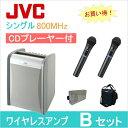 【送料無料】[ PE-W51SCDB-Bセット ] ビクター JVC 800MHz帯 ポータブルワイヤレスアンプ(CD付)(シングル) + ワイヤレスマイク(ハ..