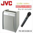 ポータブルアンプ【送料無料】[ PE-W51SCDB-M ] JVC 800MHz帯 ポータブルワイヤレスアンプ 【CD付】 (シングル・チューナー1台付) ワイヤレスマイク(1本)付 [ PEW51SCDBM ]