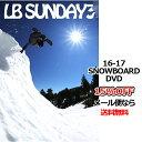 LB SUNDAY3 エルビーサンデイスリー LB エルビー 新作 16-17 SNOWBOARD DVD