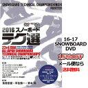 2016スノーボード テク選/第23回JSBA全日本スノーボードテクニカル選手権大会 FREERUN フリーラン 16-17 新作 SNOWBOARD DVD