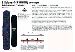 SLIDERS-3 [2012-2013モデル]