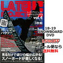 LATEproject 2018 vol.4 グラトリ・パーク&ハウツー LATE project レイトプロジェクト 10周年記念特別版 18-19 新作 SNOWBOARD DVD