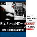 BLUE MONDAY / MASTER OF GROUND #9 ブルーマンデイ TRUST 6 MEDIA トラストシックスメディア 16-17 新作 SN...