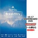 BREAKTHRU ブレイクスルー HEART FILMS ハートフィルム 16-17 新作 SNOWBOARD DVD