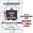 滑力11 カツリョク11 POTENTIAL FILM ポテンシャルフィルム 16-17 新作 SNOWBOARD DVD