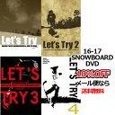 楽天ソサイアティ&ソル03LET'S TRY1+2+3+4 レッツトライ1+2+3+4 お得な4本パック NORTHWEST RIDERS ノースウエストライダーズ S-STYLE エススタイル SNOWBOARD DVD