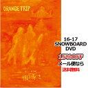 ORANGE TRIP オレンジトリップ ONE FILMS ワンフィルム 16-17 新作 SNOWBOARD DVD