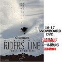 RIDERS LINE ライダーズライン ゲレンディング.COM 16-17 新作 SNOWBOARD DVD