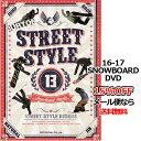 STREET STYLE13 ストリートスタイル13 POTENTIAL FILM ポテンシャルフィルム 16-17 SNOWBOARD DVD