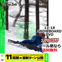 GREEN5 carving plug-in グリーンファイブ カービングプラグイン second production セカンドプロダクション 17-18 新作 SNOWBOARD DVD