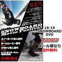 第五回全日本スノーボードムービーフェスティバル LATE PROJECT レイトプロジェクト 18-19 新作 SNOWBOARD DVD