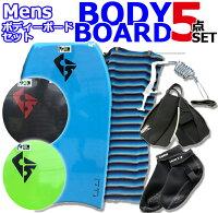 BODYBOARD ボディーボード5点セット MENS メンズ 40インチ 42インチ COSMICSURF FEEL 送料無料の画像