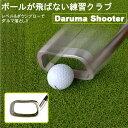 Daruma Shooter ダルマシューター Daruma Golf ダウンブロー練習クラブ 練習器具 室内 屋外 ゴルフ練習器具 家トレ おうち時間