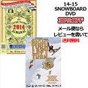 ≪30%OFF&送料無料(メール便指定)≫SNOWBOARD DVD【ALMANAC/RIGHT TURN LEFT TURN】THINK THANK