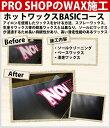【プロショップのホットワックス施工】BASICコース【板との同時注文も可】