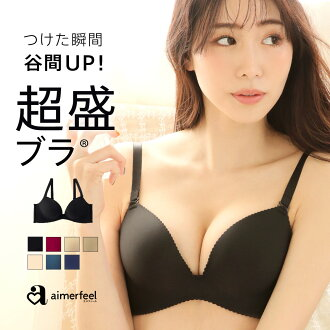 "SUPER  PUSH UP BRA ""CHO-MORI BRA""  SEAMLESS 3/4 CUP BRA  aimerfeel  UNDERWEAR LADIES"