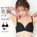 シームレス ブラジャー 美胸ブラ 3/4カップ 単品 脇高 ブラジャー(aimerfeel エメフィ