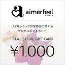 ショッピングエメフィール 【楽券】aimerfeel(エメフィール) 1,000円券 1枚